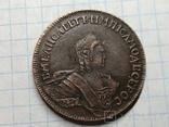 1 копейка 1755 тип 6 копия, фото №3