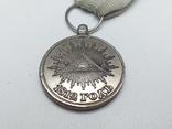 Медаль 1812 года, копия, фото №2