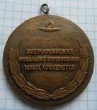 Медаль Хоккей золотая шайба всероссийские финальные игры им. Тарасова, фото №3