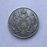 3 рубля 1842 года, фото №2