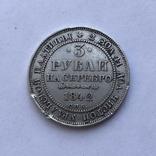 3 рубля 1842 года, фото №6