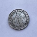 3 рубля 1842 года, фото №7