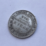 3 рубля 1842 года, фото №8