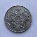 3 рубля 1833 года, фото №2