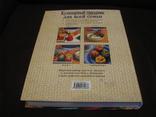 Книга - Кулинарный праздник для всей семьи., фото №8