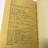 Диетическое питание и кулинария 1992, фото №9
