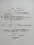 Кулинария 1959 г, фото №13