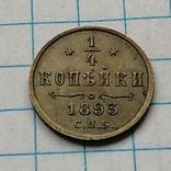 1/4 копейки 1893 года, фото №2