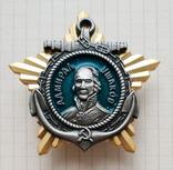 Орден Ушакова II степени (копия), фото №2