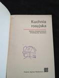КУхня російська 1978р., фото №8