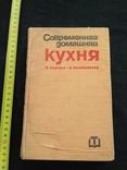 """Чолчева """"Современная домашняя кухня"""" 1976р., фото №2"""