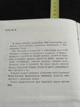 """Чолчева """"Современная домашняя кухня"""" 1976р., фото №8"""