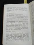 """Чолчева """"Современная домашняя кухня"""" 1976р., фото №13"""