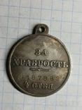 Медаль за храбрость 4 степени номерая тип 2 копия, фото №2
