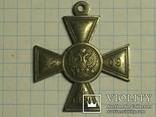 Георгиевский крест 4 степени 09 копия, фото №2