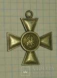 Георгиевский крест А копия, фото №3