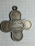 Крест Очаков взят 1788 копия, фото №3
