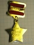 Звезда героя СССР номерной копия, фото №3