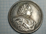 Монетовидная медаль Петр 1723 копия, фото №3
