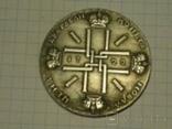 2 рубля 1722 копия, фото №3