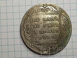 Рубль 1796 копия, фото №3