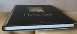 """""""Путь чая"""" Издательство Жигульского (подарочное оформление) 2006 г., фото №10"""