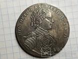 Рубль Петр 1714 копия, фото №2