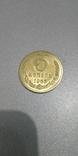 5 копеек 1965 года СССР копия монеты, фото №2