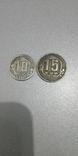 10-15 копеек СССР 1942 год копии редких монет, фото №2