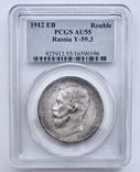 1 рубль. 1912. Николай II. PCGS (серебро 900, вес 20 г), фото №3