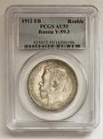 1 рубль. 1912. Николай II. PCGS (серебро 900, вес 20 г), фото №2
