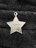 Звезда герой ссср, копия, фото №3