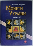 "Каталог ""Монети України"" 2021 М. Загреба, фото №3"