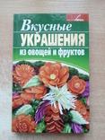 """Костина""""Вкусные украшения из овощей и фруктов""""., фото №2"""