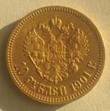 10 рублей 1901 ФЗ, фото №3