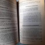 """Петр Алферов """"Лучшие рецепты русской кухни"""" 2000р., фото №4"""
