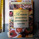 Лучшие рецепты домашней кухни 2007р., фото №2