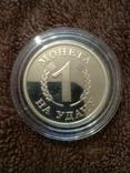 Монета на удачу., фото №10