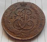 5 копеек 1790 г. АМ, фото №5