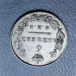 5 копеек 1830 года, фото №4