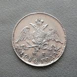 5 копеек 1830 года, фото №7