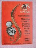 Каталог справочник Монеты РСФСР и России 1921-2021 Оригинал, фото №2