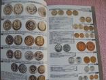Каталог справочник Монеты РСФСР и России 1921-2021 Оригинал, фото №6