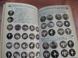 Каталог справочник Монеты РСФСР и России 1921-2021 Оригинал, фото №8