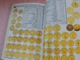 Каталог справочник Монеты РСФСР и России 1921-2021 Оригинал, фото №11
