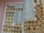 Каталог справочник Монеты РСФСР и России 1921-2021 Оригинал, фото №12