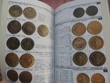 Каталог Монеты России 1700-1917 Оригинал., фото №8