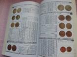 Каталог Монеты России 1700-1917 Оригинал., фото №9