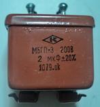 Конденсаторы мбгп-3 200в, 4 шт,новые, фото №2