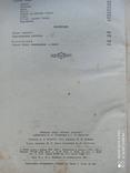 Книга для повара.1952 год., фото №5